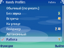 Handy_profiles_for_s60_3.0_7